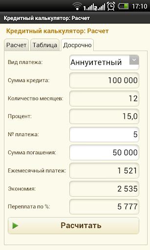 Частичное досрочное погашение кредита сбербанк калькулятор онлайн альфа банк тюмень взять кредит