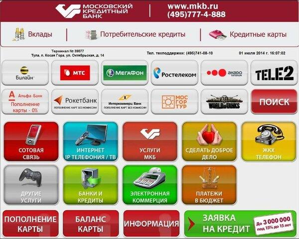 мкб банк оформить кредит онлайн
