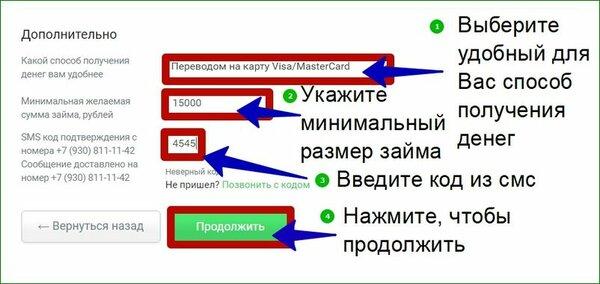 займы до 500000 рублей без справок и поручителей
