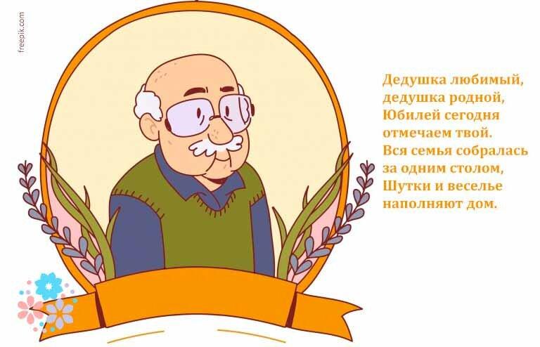 Поздравления с юбилеем папе дедушке и свекру маникюр