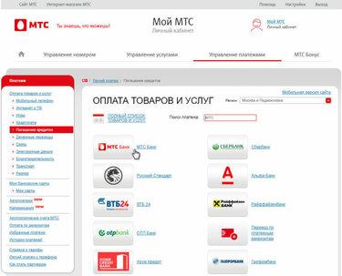 плюс банк узнать остаток по кредитувзять деньги онлайн на карту украина