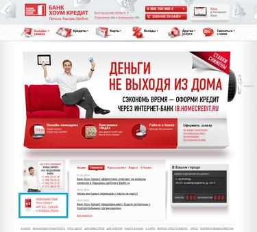 Скачать хоум кредит банк онлайн микрокредит владикавказ