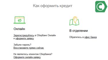 Бпс кредит онлайн заявка зачем я взял кредит
