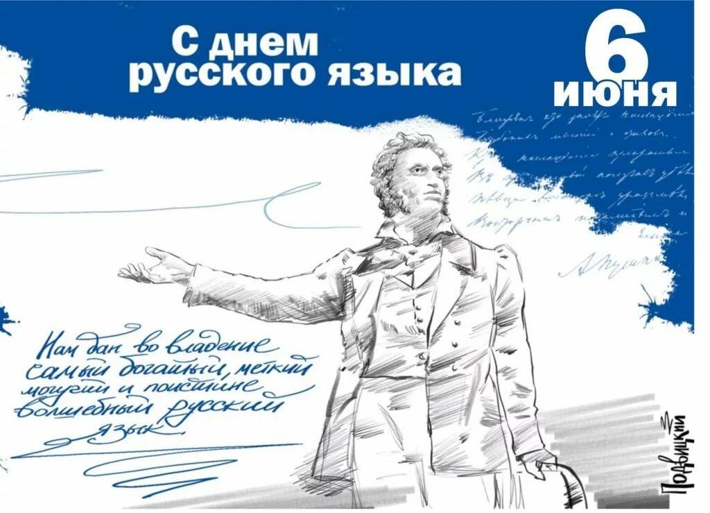 Открытка день русского языка пушкинский день россии, в.и. лениным
