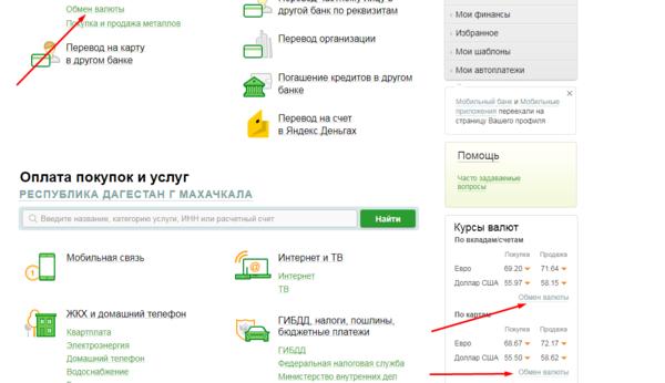 Какие банки дают кредит без справок о доходах в москве до 50000