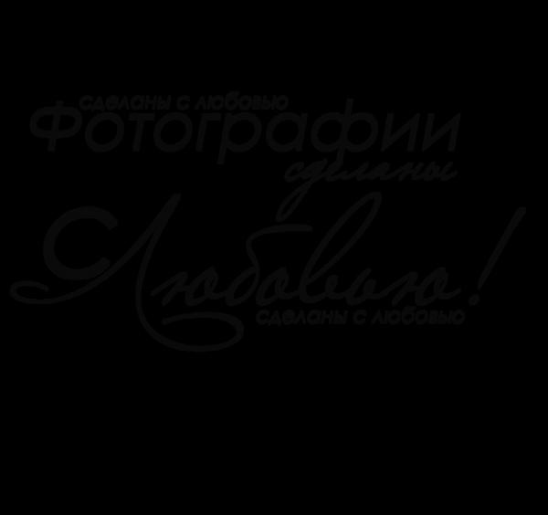 Надписи на память на открытках