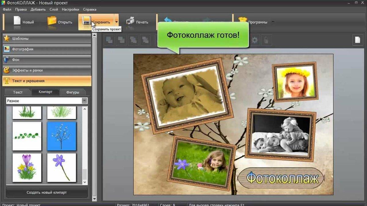 этом программы для создания фотоколлажей на русском информация