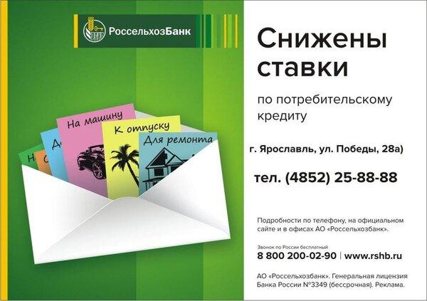 россельхозбанк оформить кредит наличнымиавто в кредит для такси краснодар