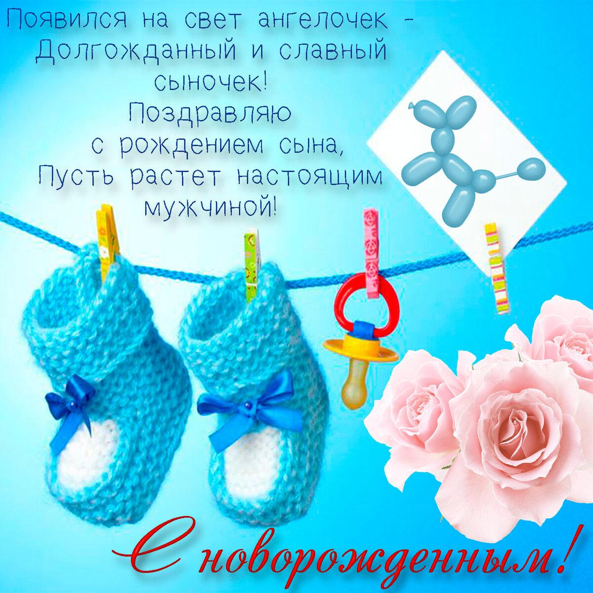 Открытки, блестящие открытки с рождением сына