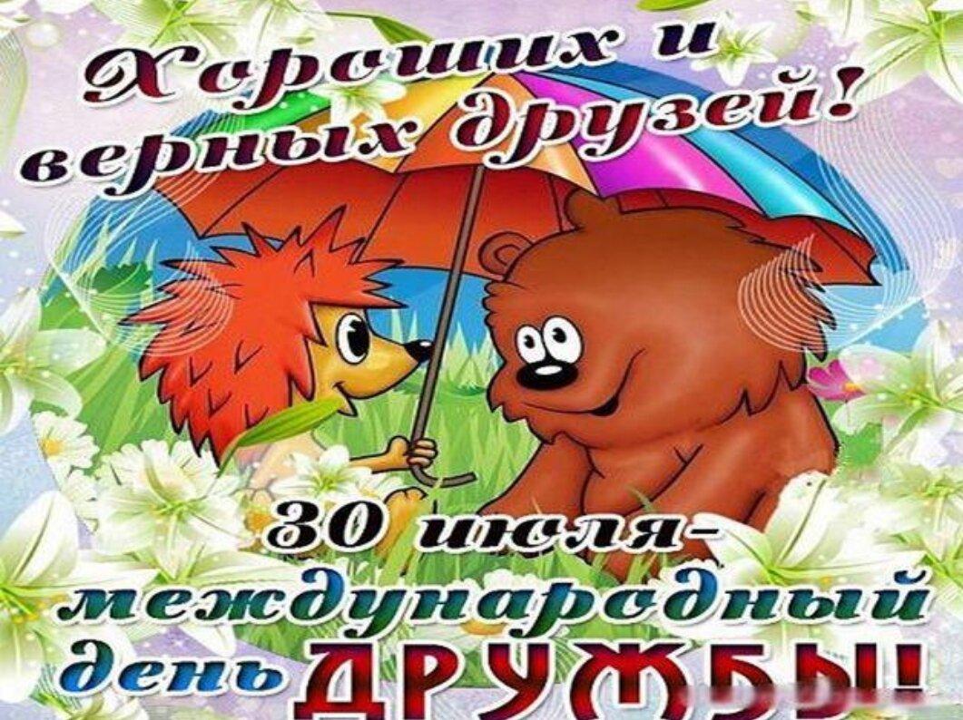Картинки международный день друзей 30 июля