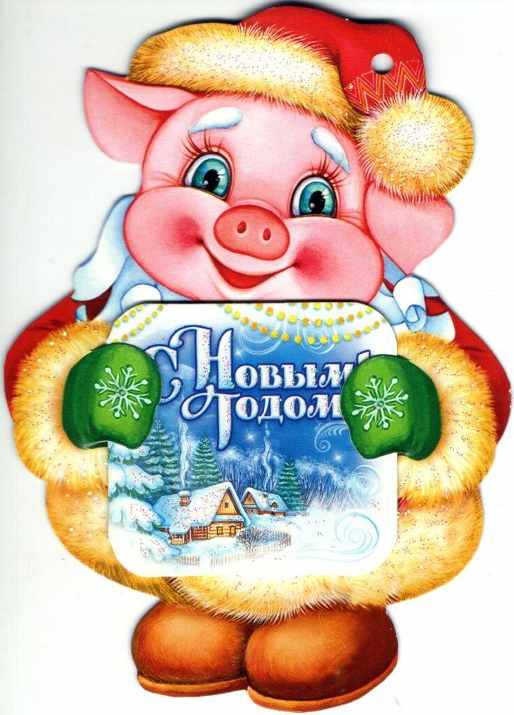 Днем юриста, открытка свинка с новым годом