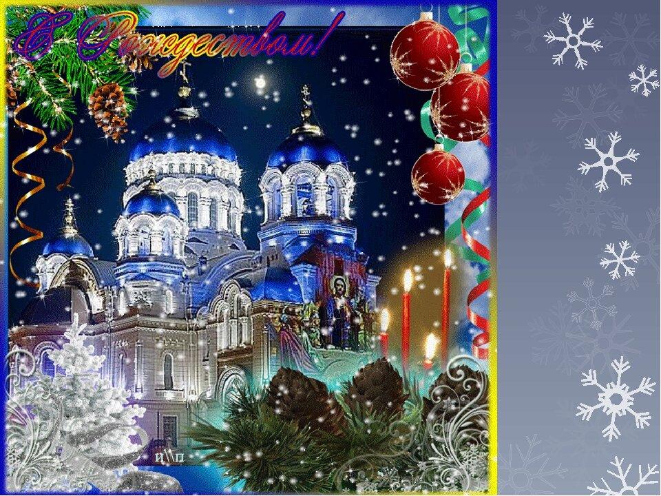 Открытки с рождеством блестящие открытки