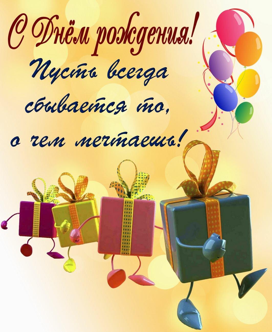 Поздравления партнеров с днем рождения с картинками, собачкой