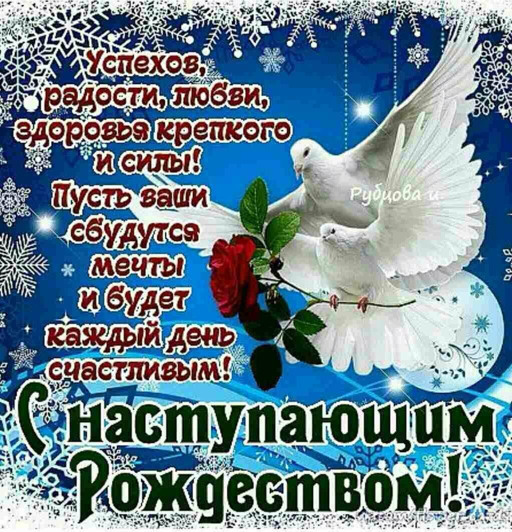 С наступившим рождеством картинки поздравления, новому году