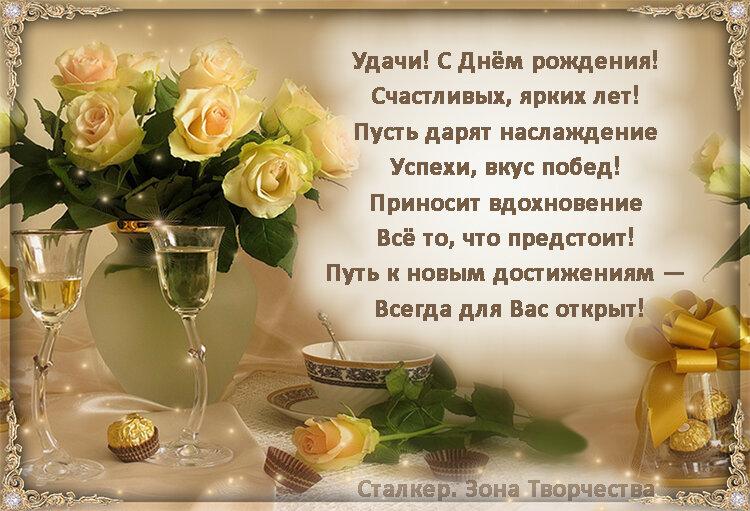 Нежные, картинка поздравление с днем рождения женщине в стихах красивые короткие