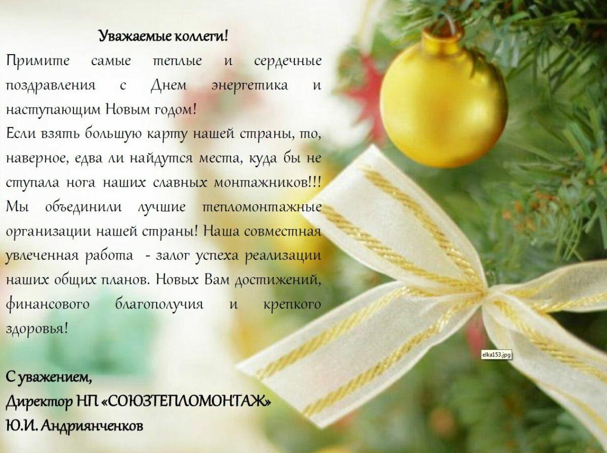 Теплые поздравления в прозе с новым годом