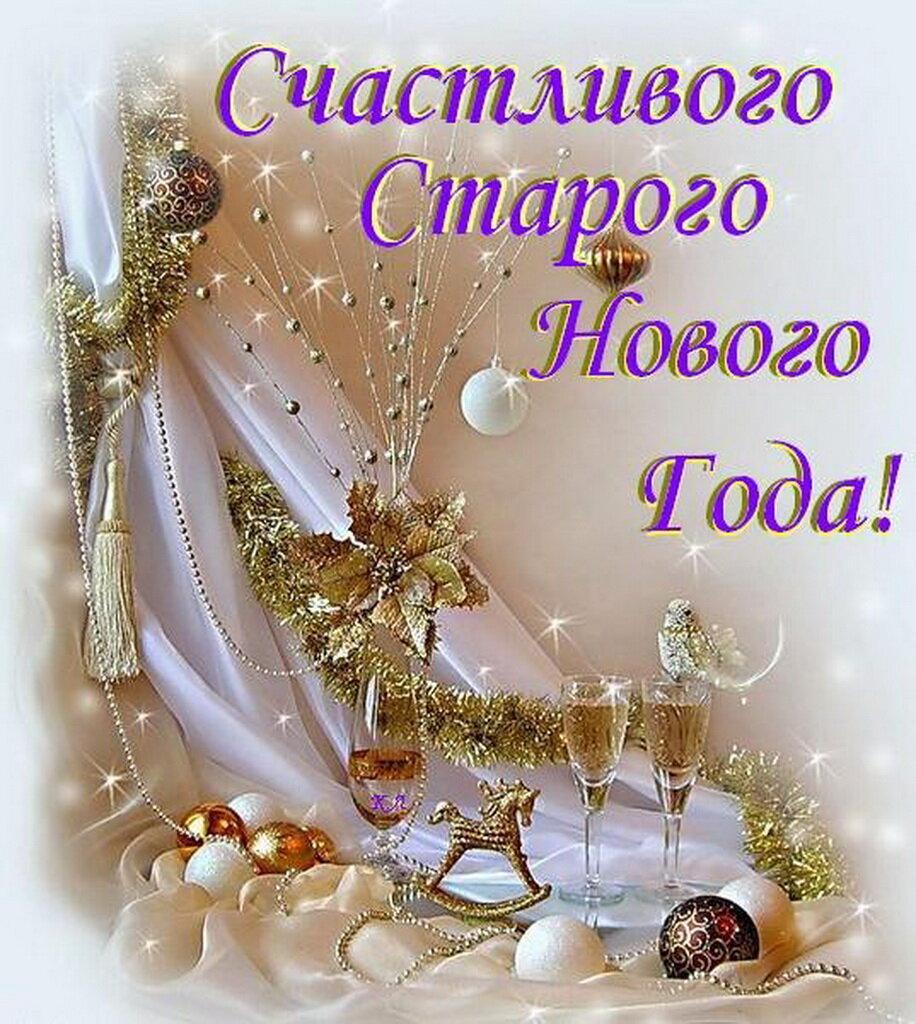 Открытка днем, открытка с поздравлением старый новый год