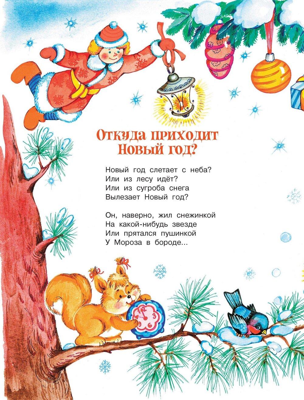 Стихи про нового года для детей