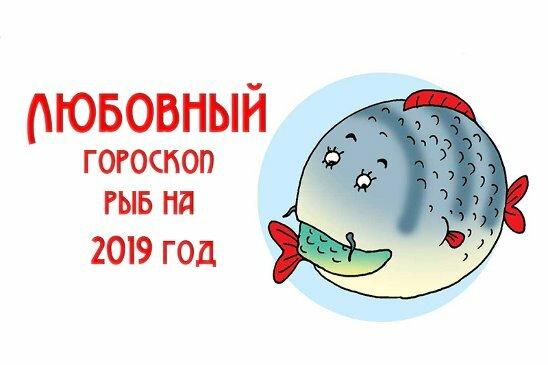 Гороскоп на 2019 год Рыбы: мужчины и женщины, любовный