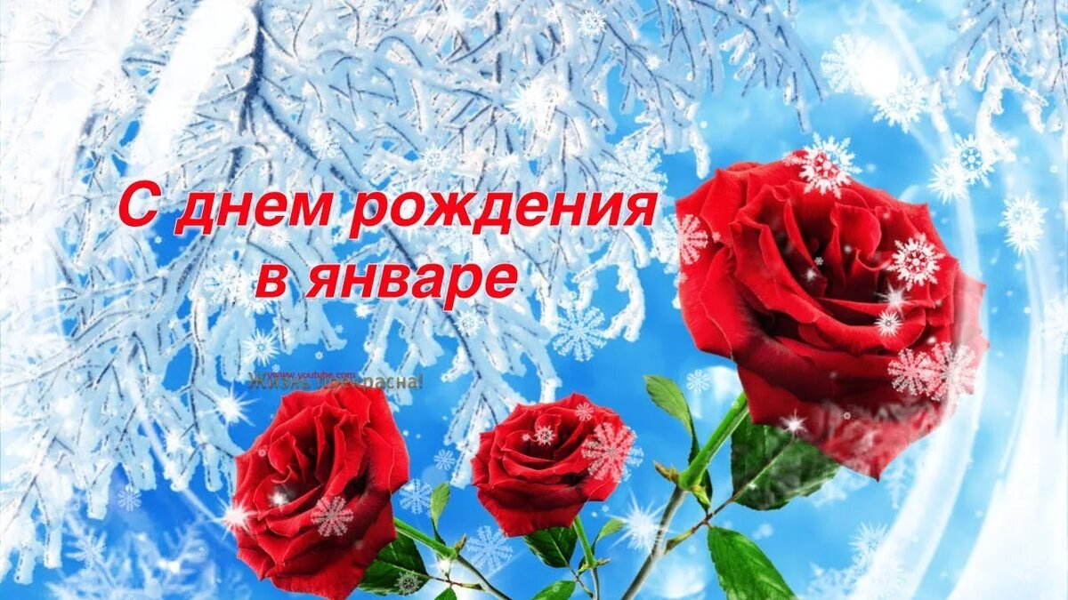 поздравление январским днем многих