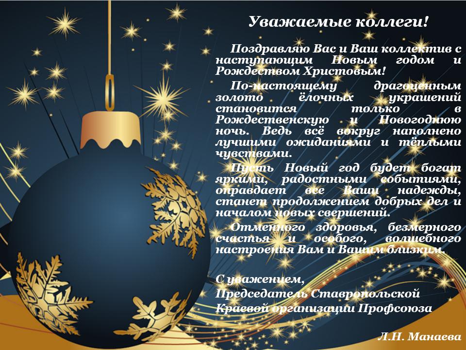 Хорошие новогодние поздравления коллег