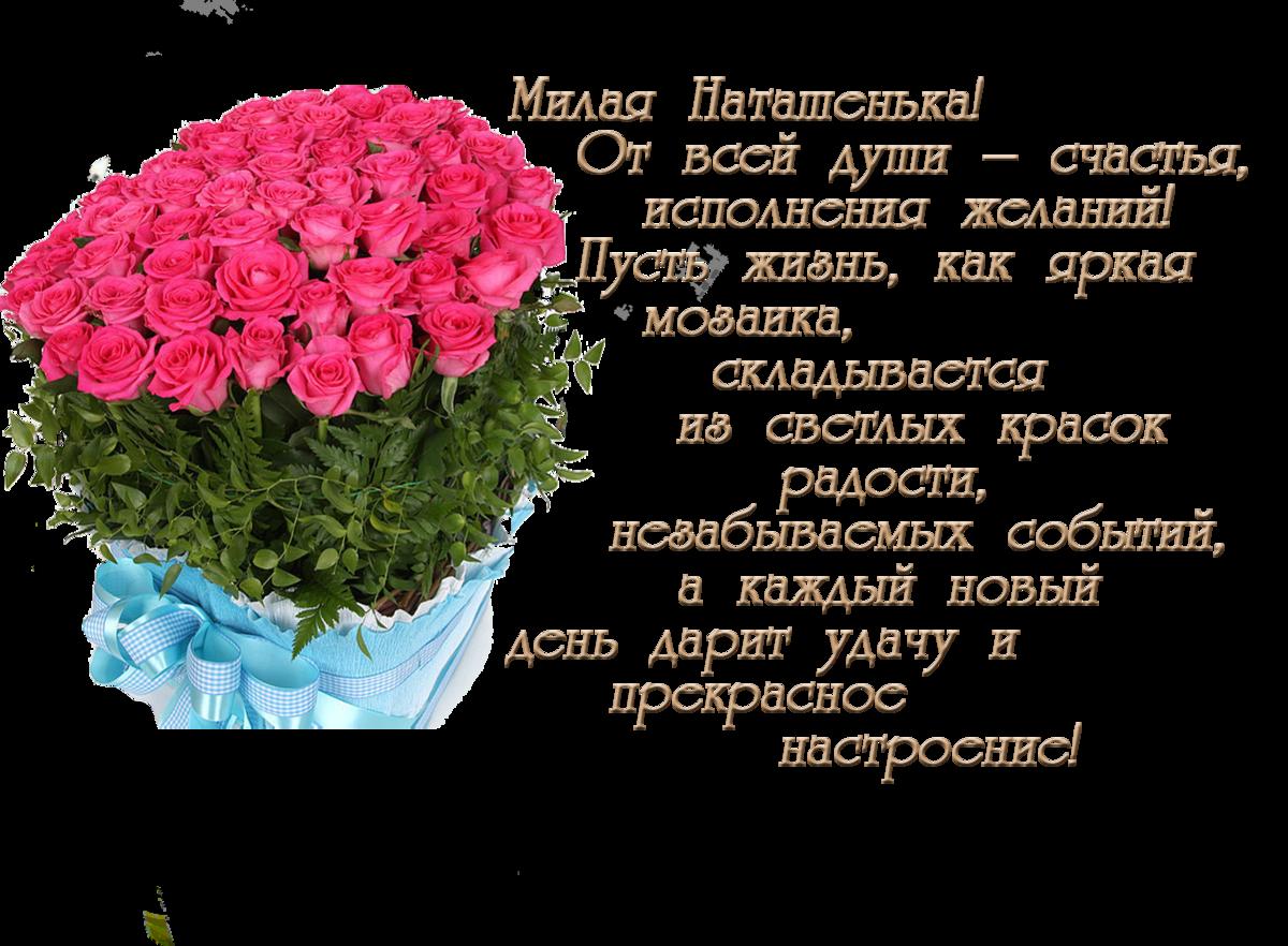 Поздравления с днем рождения с именем наташа подруге