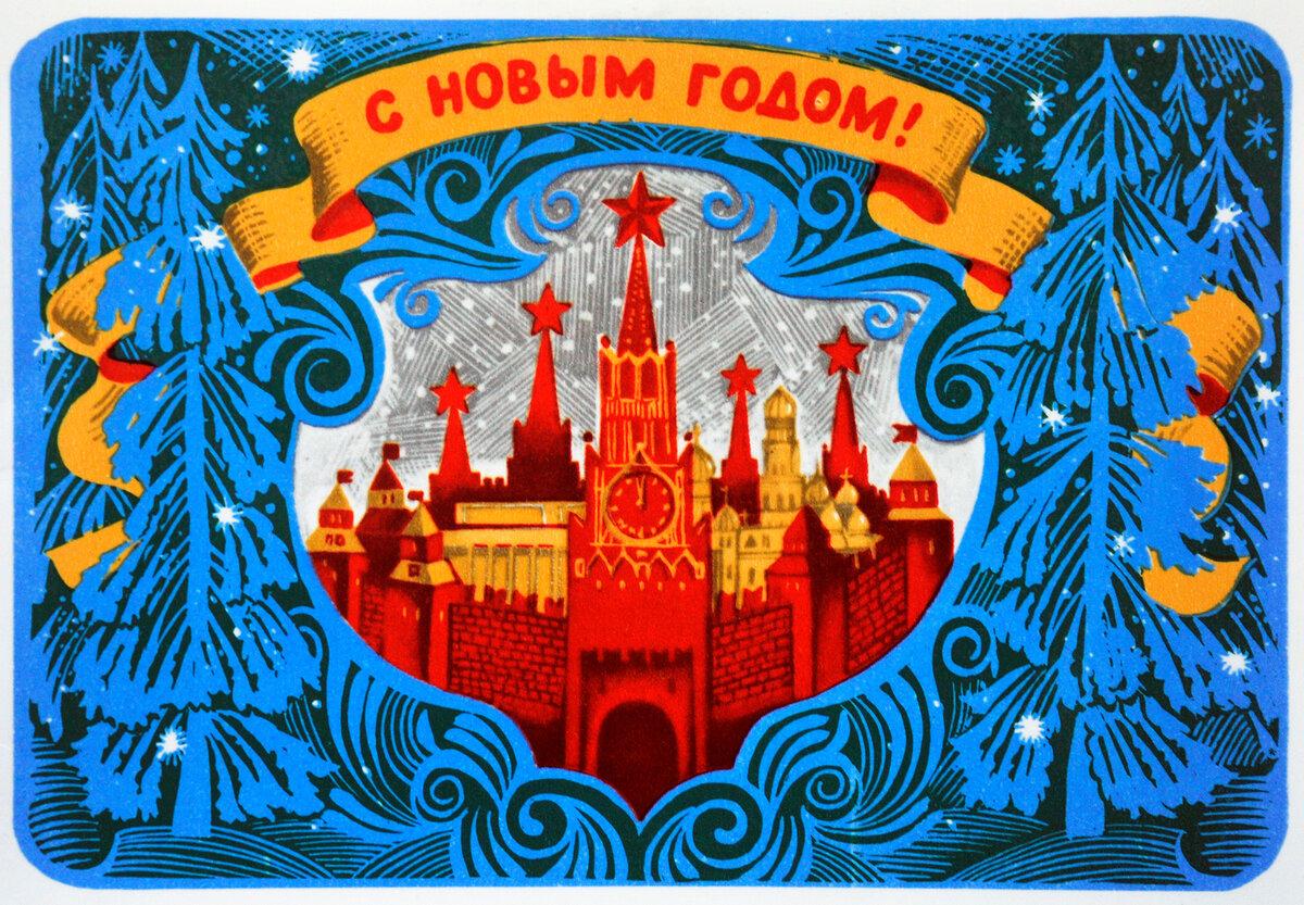 Новогодние открытки с москвой