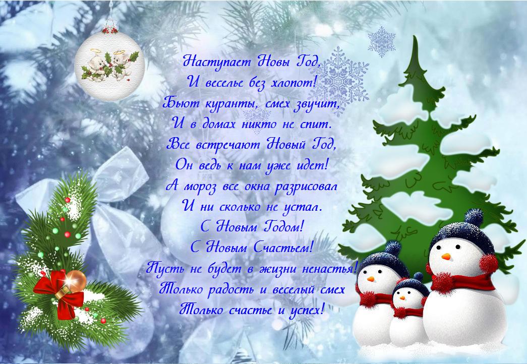 Открытку, поздравлением к новогодним открыткам