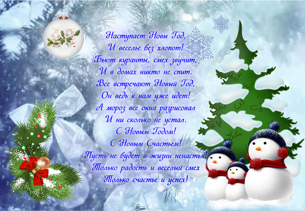 Открытка новогоднего поздравления