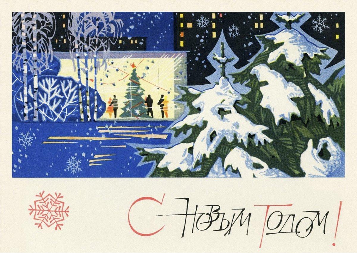 Прикольные, почтовые новогодние открытки советского периода