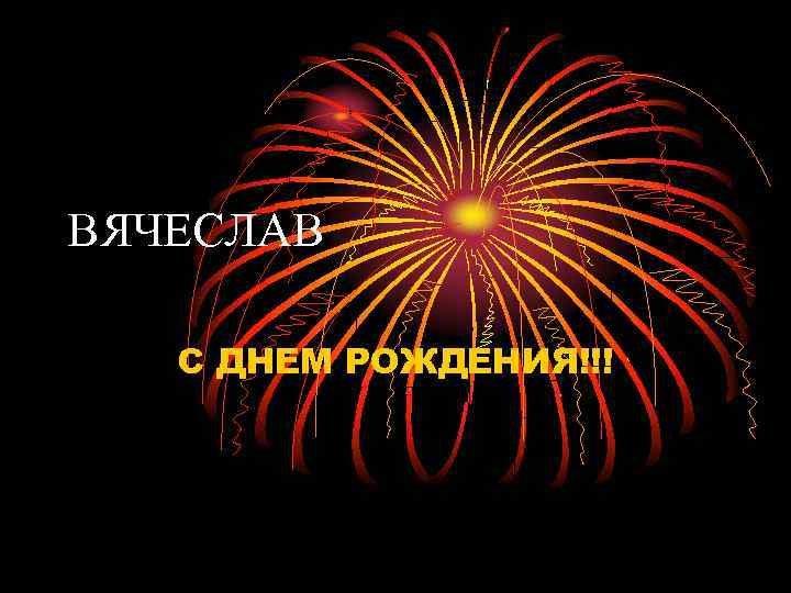 Открытки с днем рождения вячеслав александрович, желаю тебе анимация