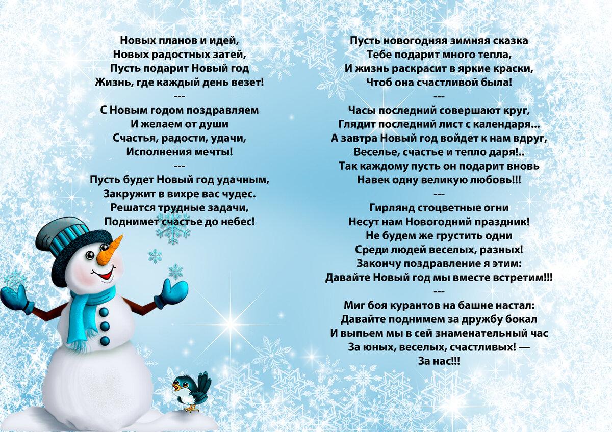 Пожелания на новый год короткие в стихах детям