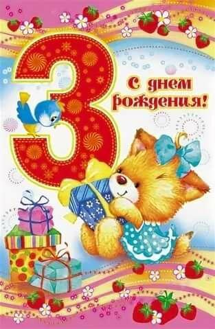 Поздравления с днем рождения детям в стихах 3 годика