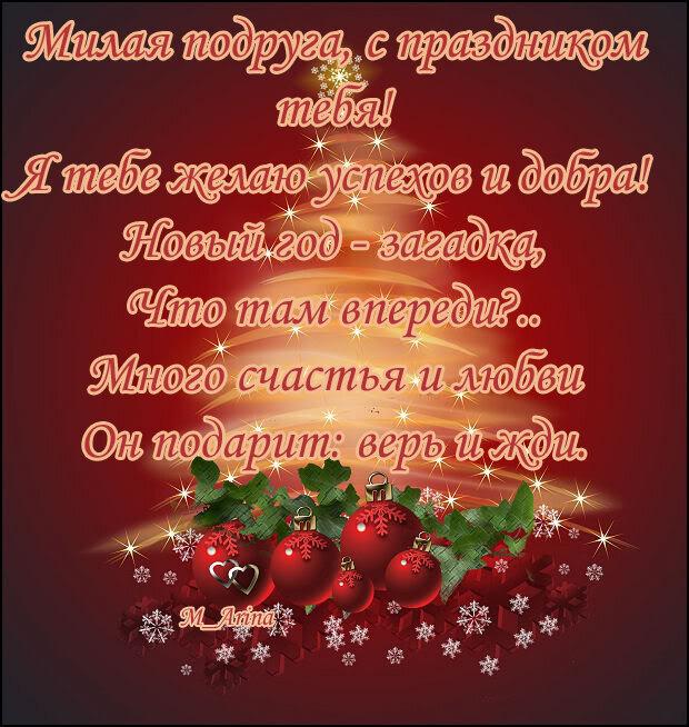 День, открытка с поздравлением с новым годом женщине