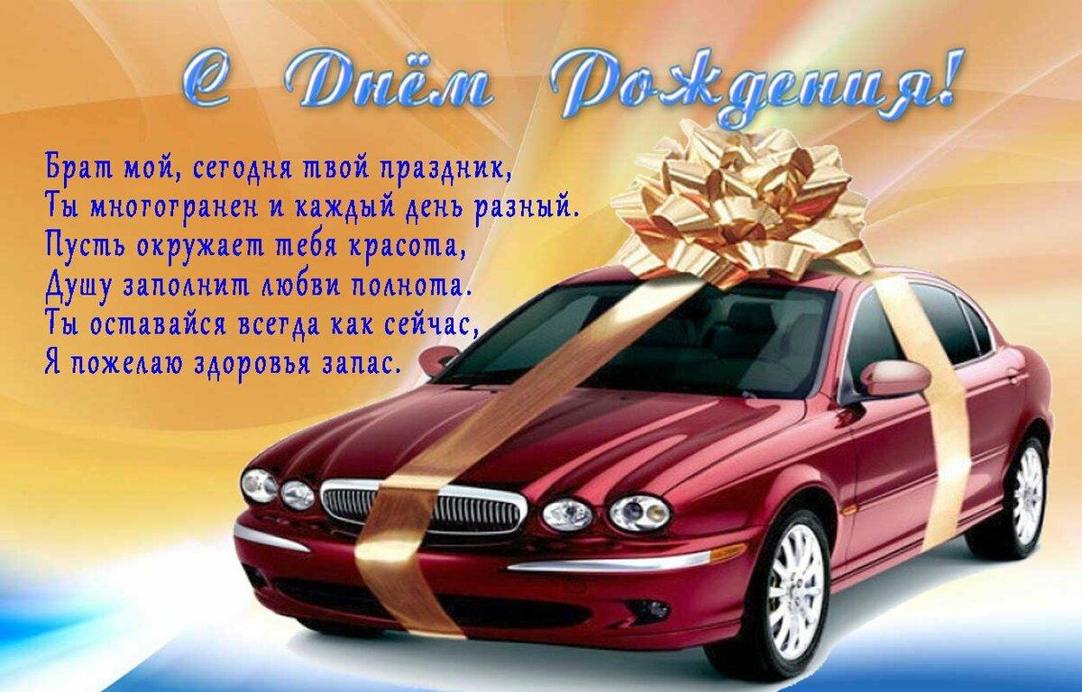 поздравление брату с именами праздник россияне