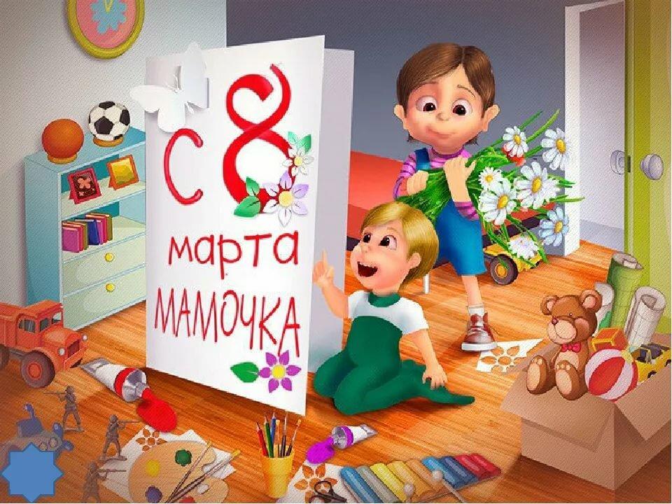 Детские открытки для 8 марта, открытки мартом