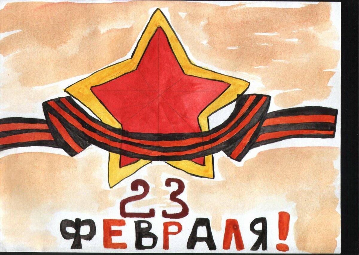 Настю, нарисовать открытку 23 февраля