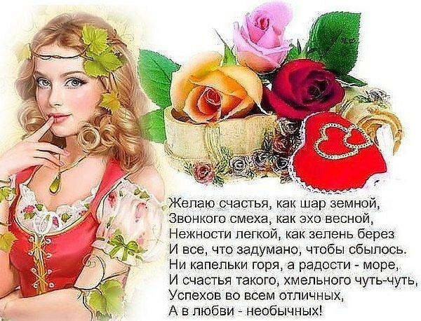 стихи желаю тебе счастья и любви