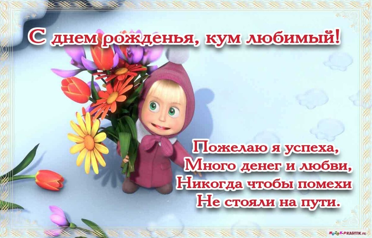 Открытки на день рождения для кумы, открытки нижний новгород
