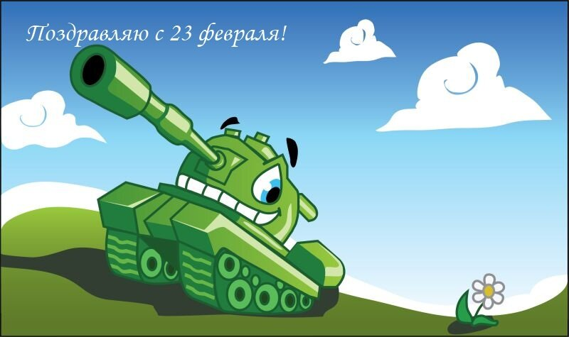 Открытки прикольные с 23 танки