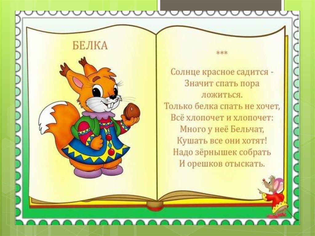 Стихи для детей в картинках