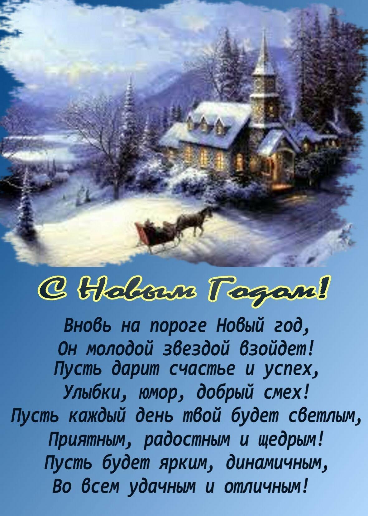 Поздравления к новому году в стихах картинки, надписями
