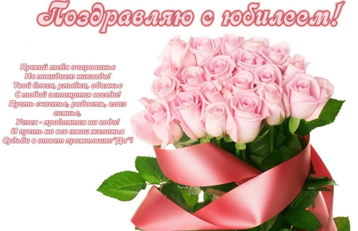 Поздравления с юбилеем в открытке
