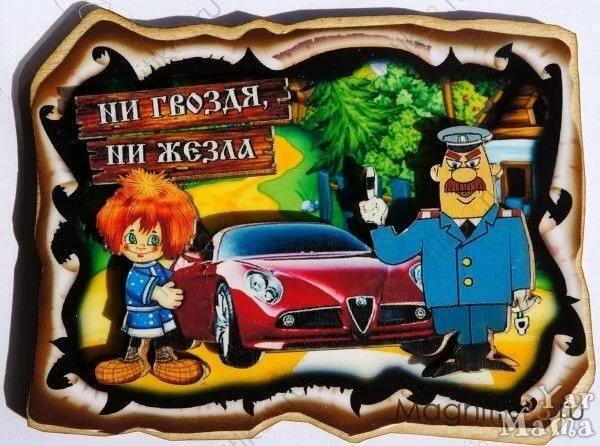 Поздравление с покупкой машины прикольные мужчине своими словами