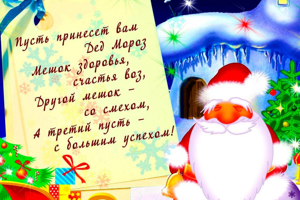 Поздравление с новым годом шуточное в стихах тут спускают