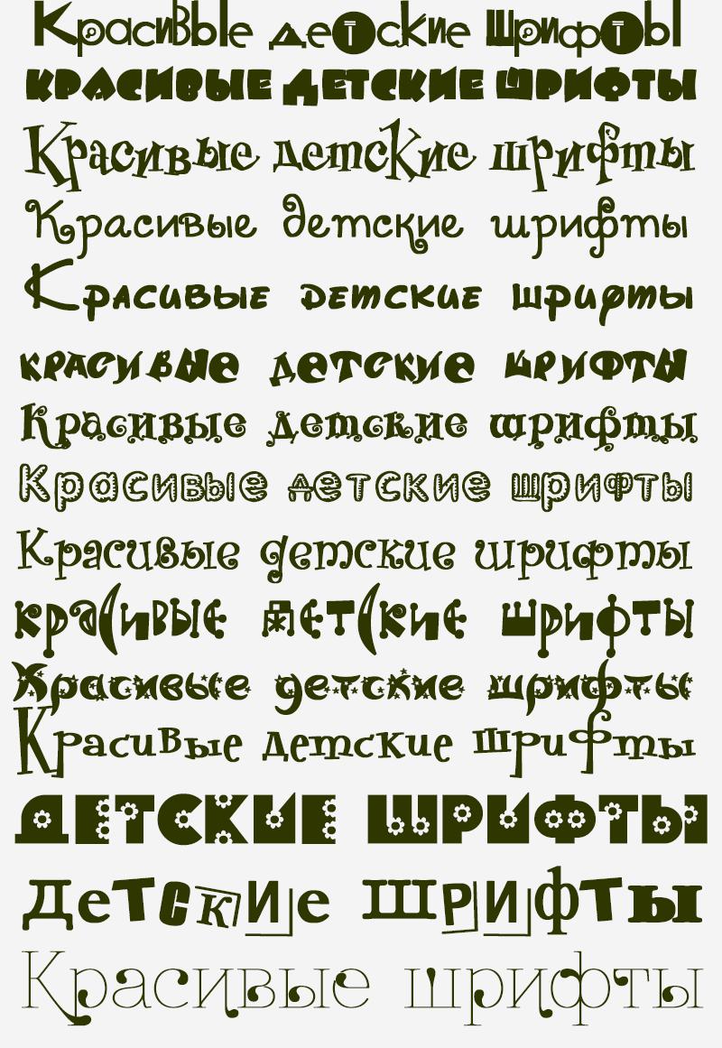 Шрифт для поздравления в ворде