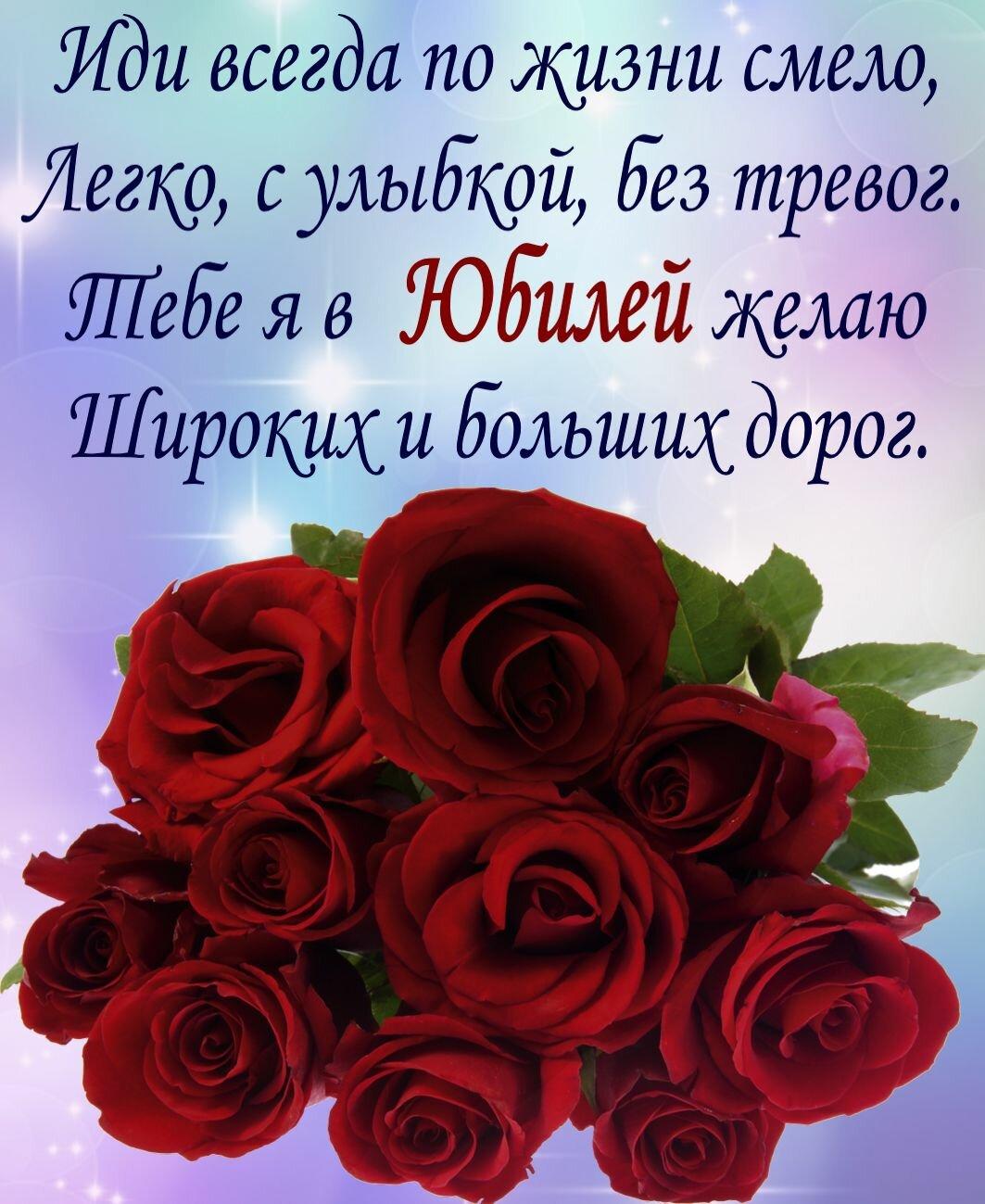 Днем рождения, открытка поздравляю с юбилеем женщине