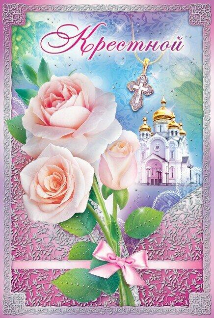 Днем рождения, поздравительные открытки крестной