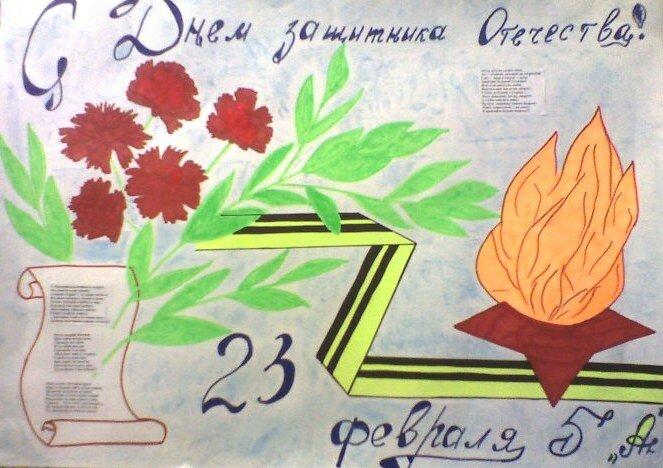 Удалить надпись, открытка на 23 февраля изо 2 класс