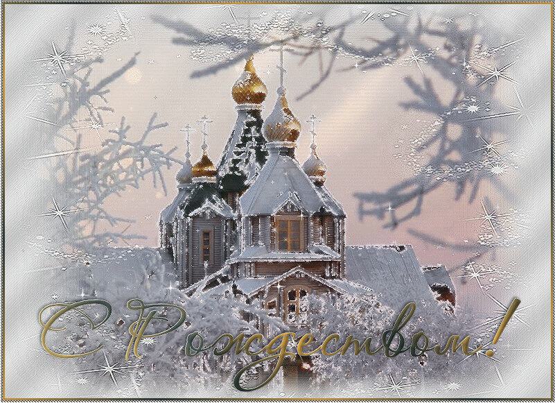 Открытка святое рождество